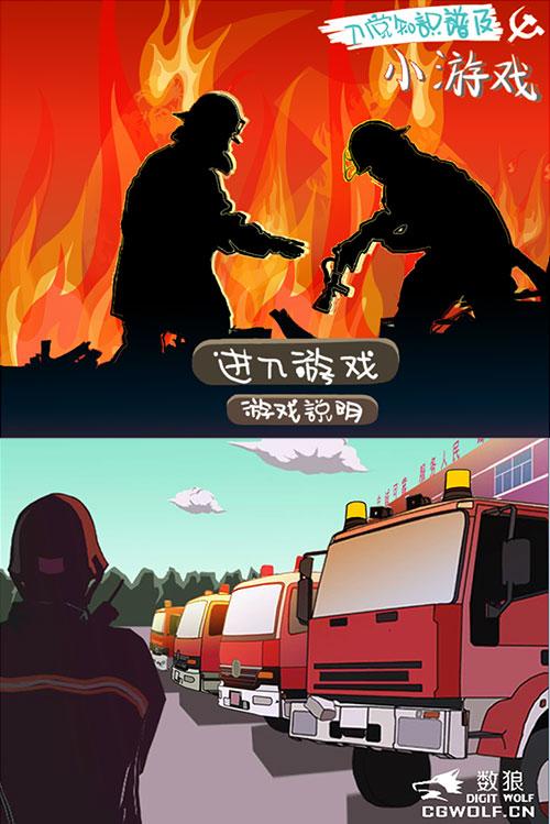 flash小游戏素材北京