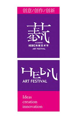 传媒艺术节